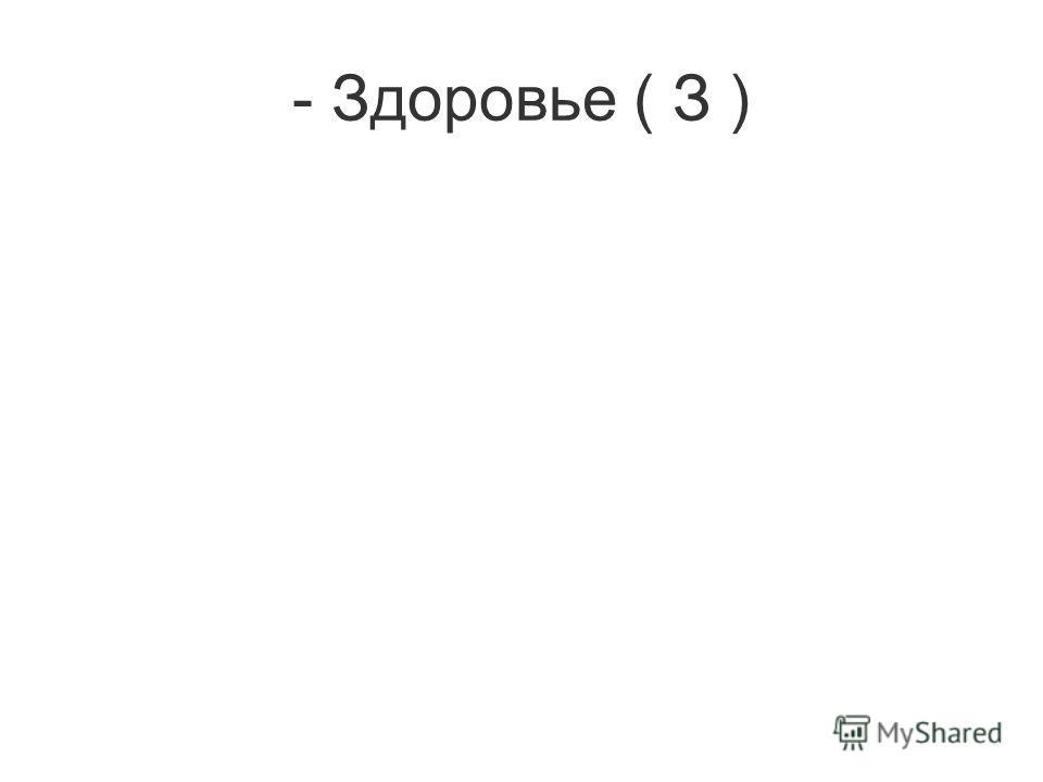 - Здоровье ( З )