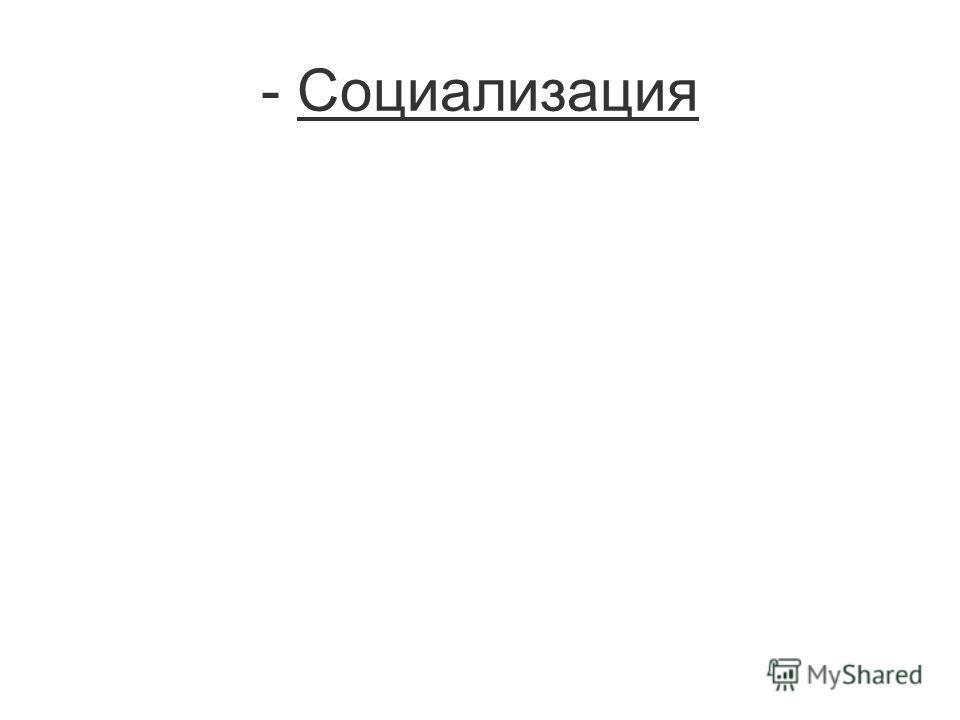 - Социализация