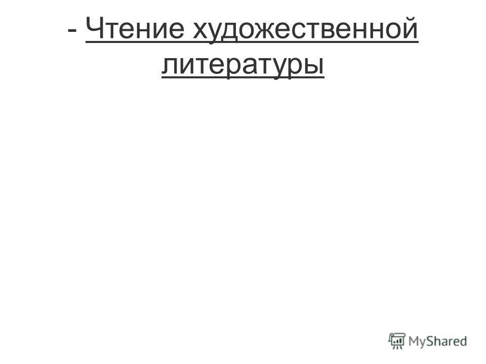 - Чтение художественной литературы