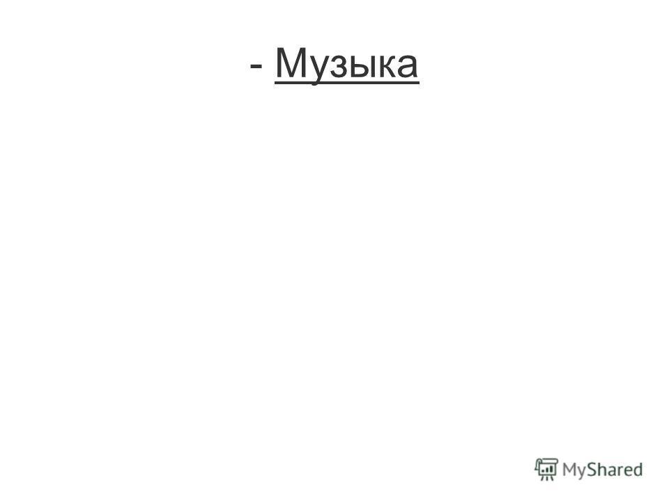 - Музыка