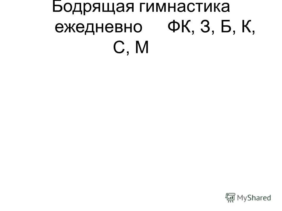 Бодрящая гимнастика ежедневноФК, З, Б, К, С, М