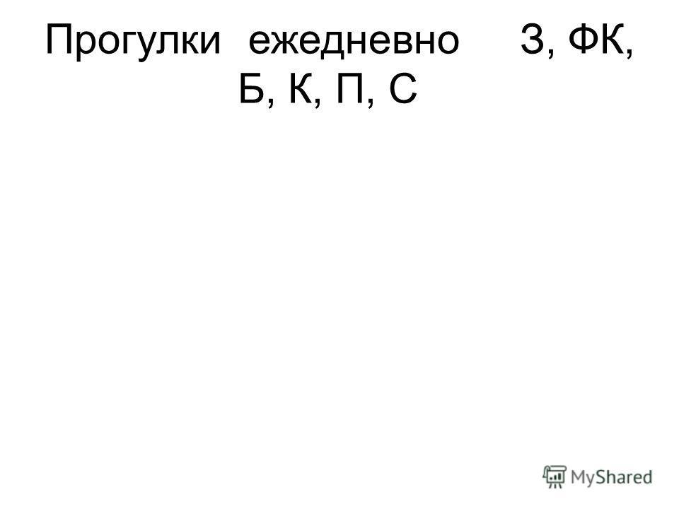 ПрогулкиежедневноЗ, ФК, Б, К, П, С