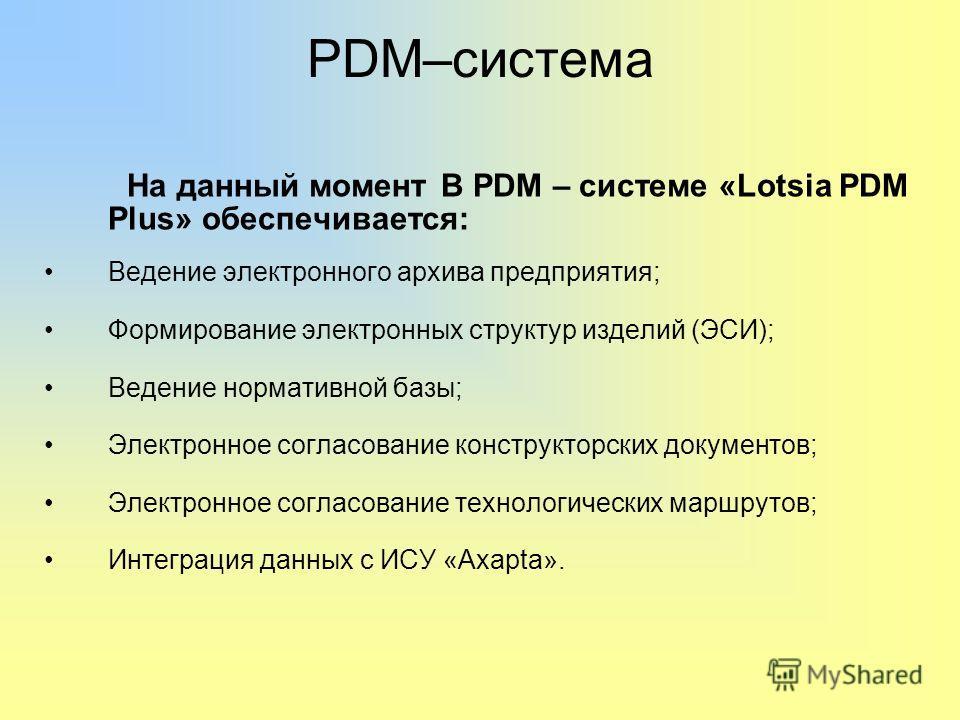 PDM–система На данный момент В PDM – системе «Lotsia PDM Plus» обеспечивается: Ведение электронного архива предприятия; Формирование электронных структур изделий (ЭСИ); Ведение нормативной базы; Электронное согласование конструкторских документов; Эл
