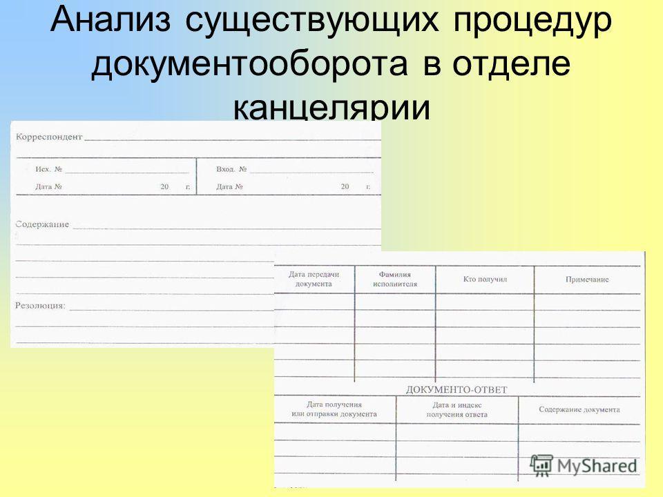 Анализ существующих процедур документооборота в отделе канцелярии
