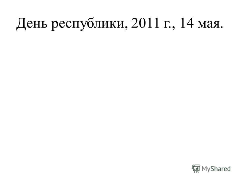 День республики, 2011 г., 14 мая.