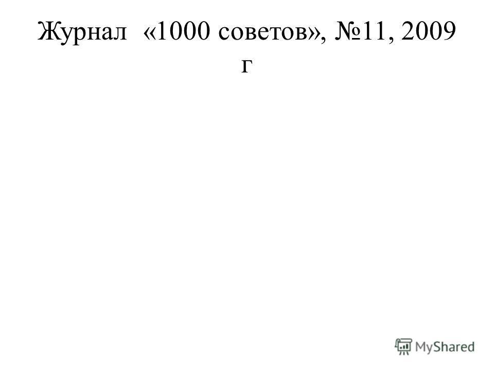Журнал «1000 советов», 11, 2009 г