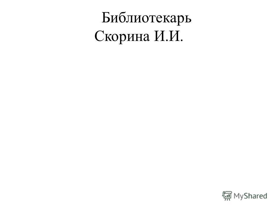 Библиотекарь Скорина И.И.