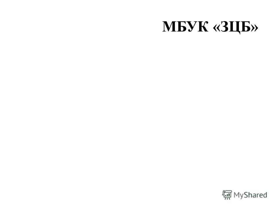 МБУК «ЗЦБ»