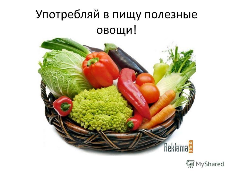 Употребляй в пищу полезные овощи!