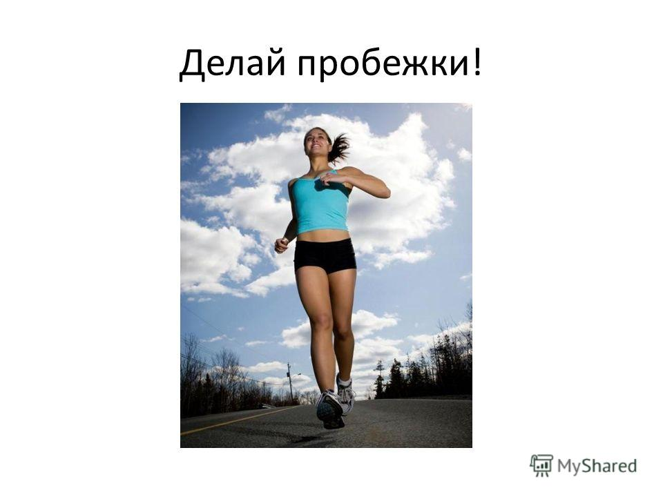 Делай пробежки!