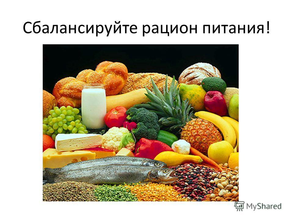 Сбалансируйте рацион питания!