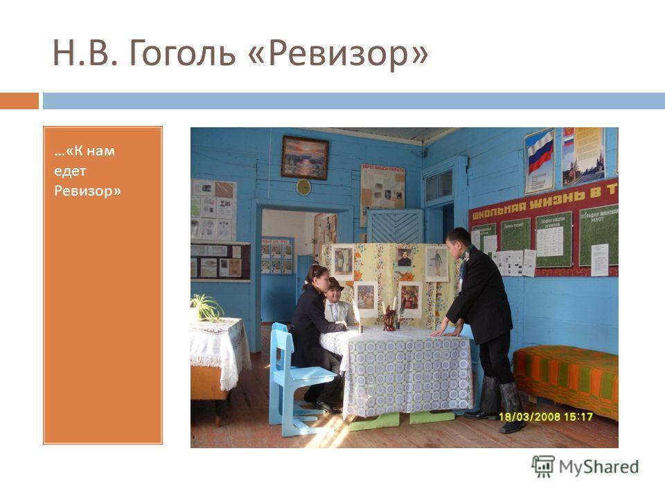Н. В. Гоголь « Ревизор » …« К нам едет Ревизор »