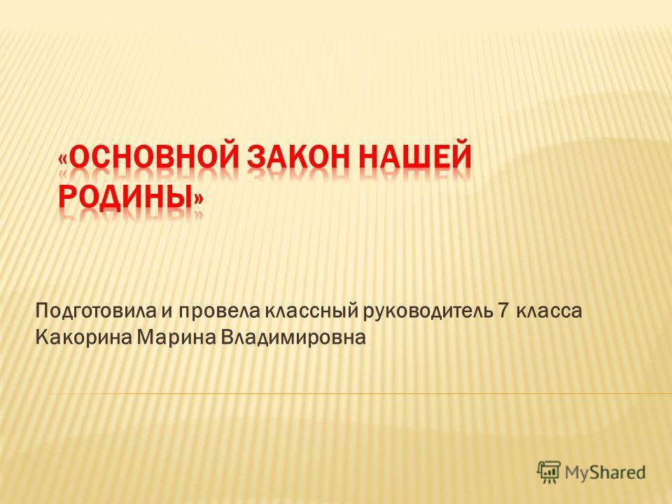 Подготовила и провела классный руководитель 7 класса Какорина Марина Владимировна