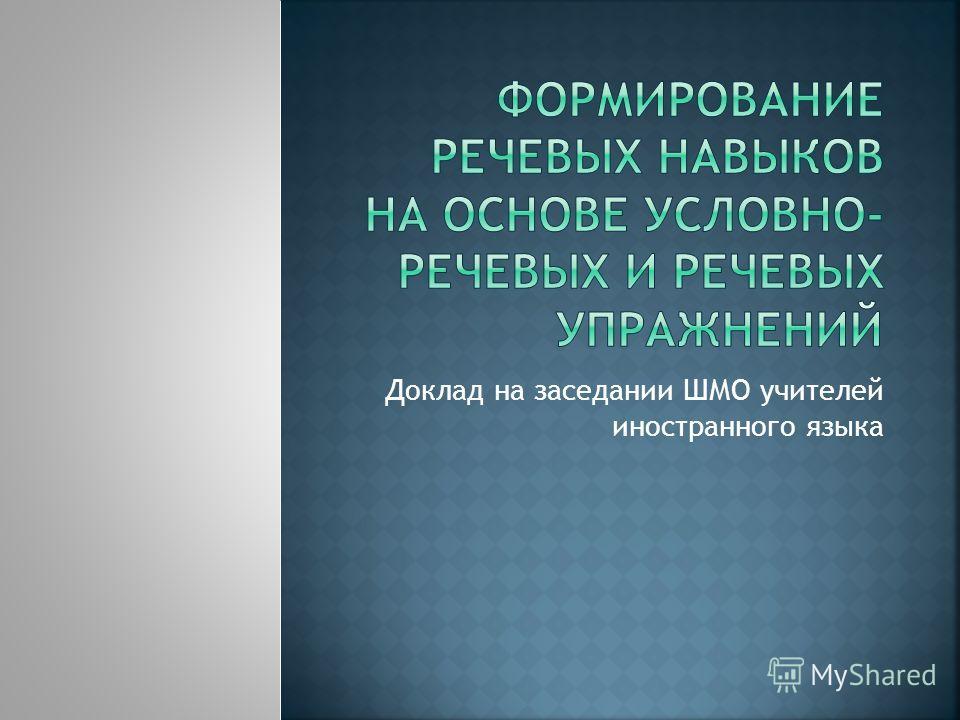 Доклад на заседании ШМО учителей иностранного языка
