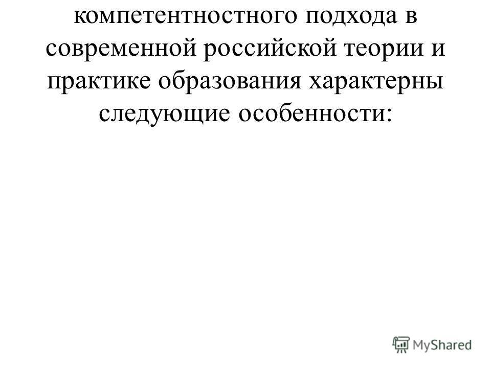 Для развития модульно- компетентностного подхода в современной российской теории и практике образования характерны следующие особенности:
