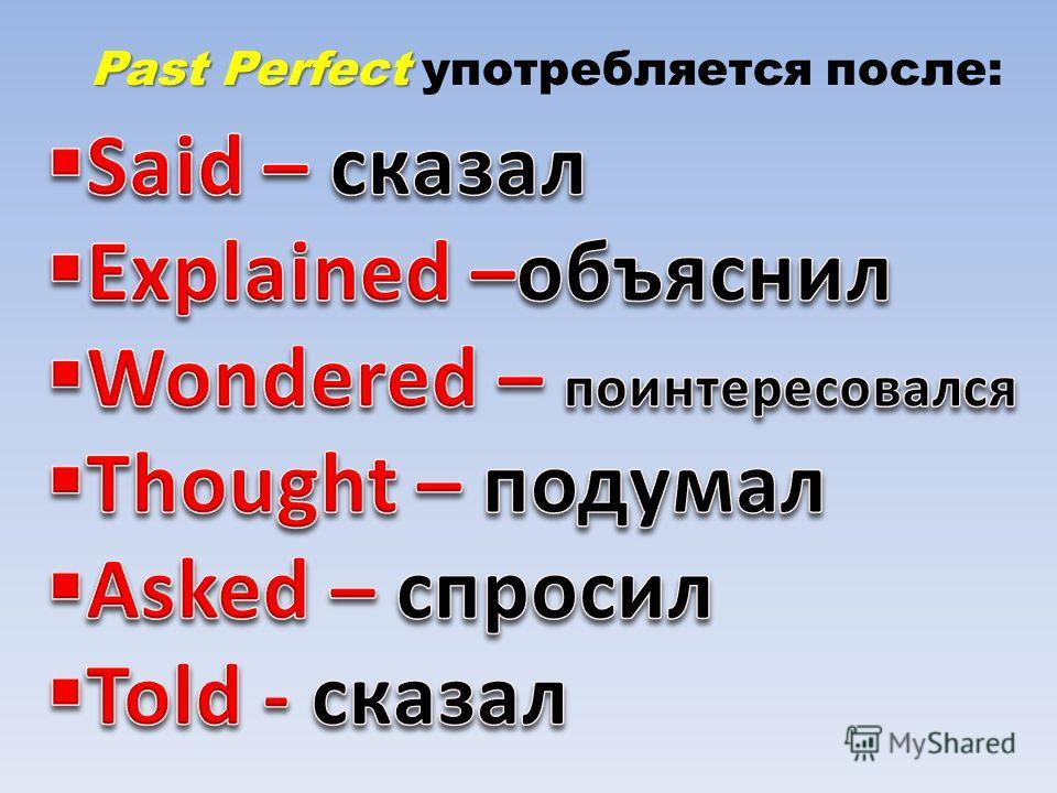 Past Perfect Past Perfect употребляется после: