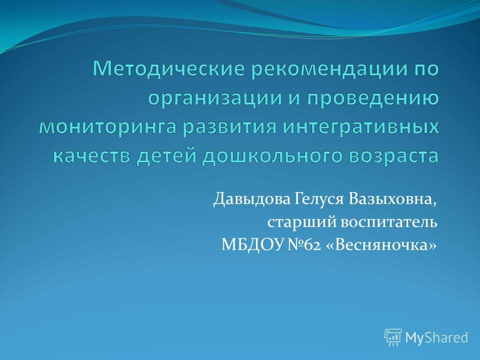 Давыдова Гелуся Вазыховна, старший воспитатель МБДОУ 62 «Весняночка»