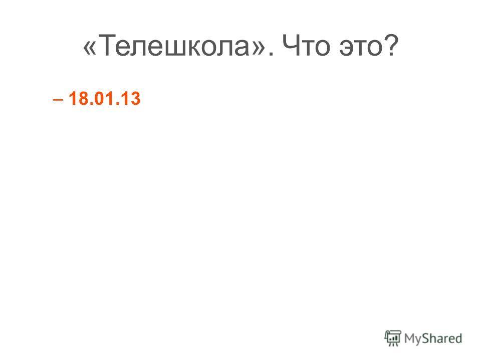 «Телешкола». Что это? –18.01.13