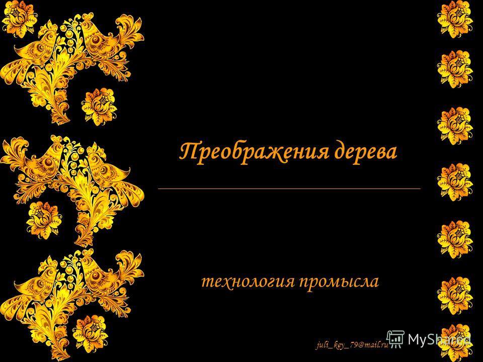 juli_key_79@mail.ru Преображения дерева технология промысла