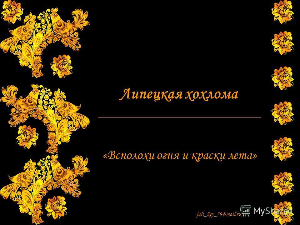 juli_key_79@mail.ru Липецкая хохлома «Всполохи огня и краски лета»