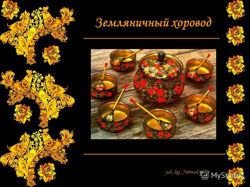 juli_key_79@mail.ru Земляничный хоровод