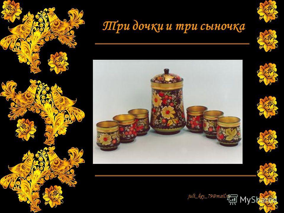 juli_key_79@mail.ru Три дочки и три сыночка