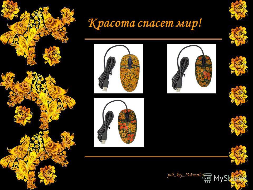 juli_key_79@mail.ru Красота спасет мир!