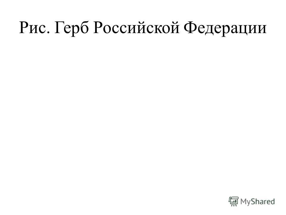 Рис. Герб Российской Федерации