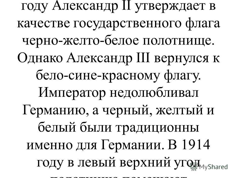 Архивариус. В конце 60-х годов XVII века по указу царя Алексея Михайловича началось строительство Каспийской флотилии. Царь приказал отпустить на флаги «червленую», белую и лазоревую материю. Как тогда располагались эти цвета относительно друг друга