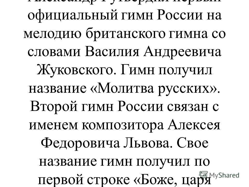 Одержав победу над французами в Отечественной войне 1812 года, Россия как никогда нуждалась в собственном государственном гимне. Почти вся Европа пользовалась тогда мелодией британского «Боже, храни короля». В 1816 году Александр I утвердил первый оф