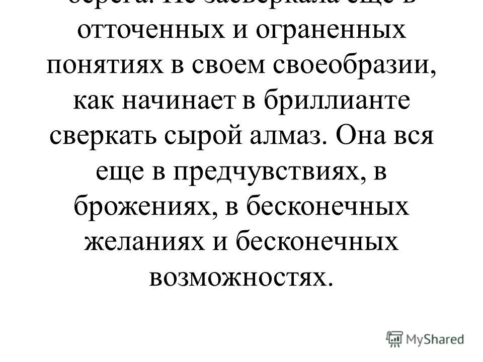 Ведущий. «Россия не только государство... Она - сверхгосударство, океан, стихия, которая еще не оформилась, не легла в свои, предназначенные ей берега. Не засверкала еще в отточенных и ограненных понятиях в своем своеобразии, как начинает в бриллиант