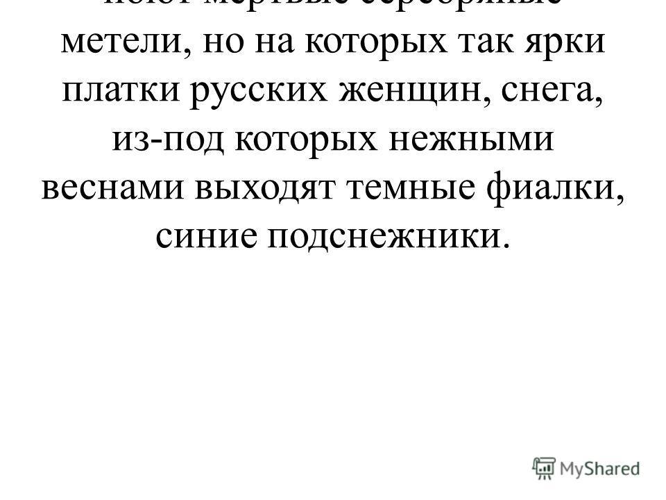 Ведущая. Россия - это бесконечные снега, над которыми поют мертвые серебряные метели, но на которых так ярки платки русских женщин, снега, из-под которых нежными веснами выходят темные фиалки, синие подснежники.