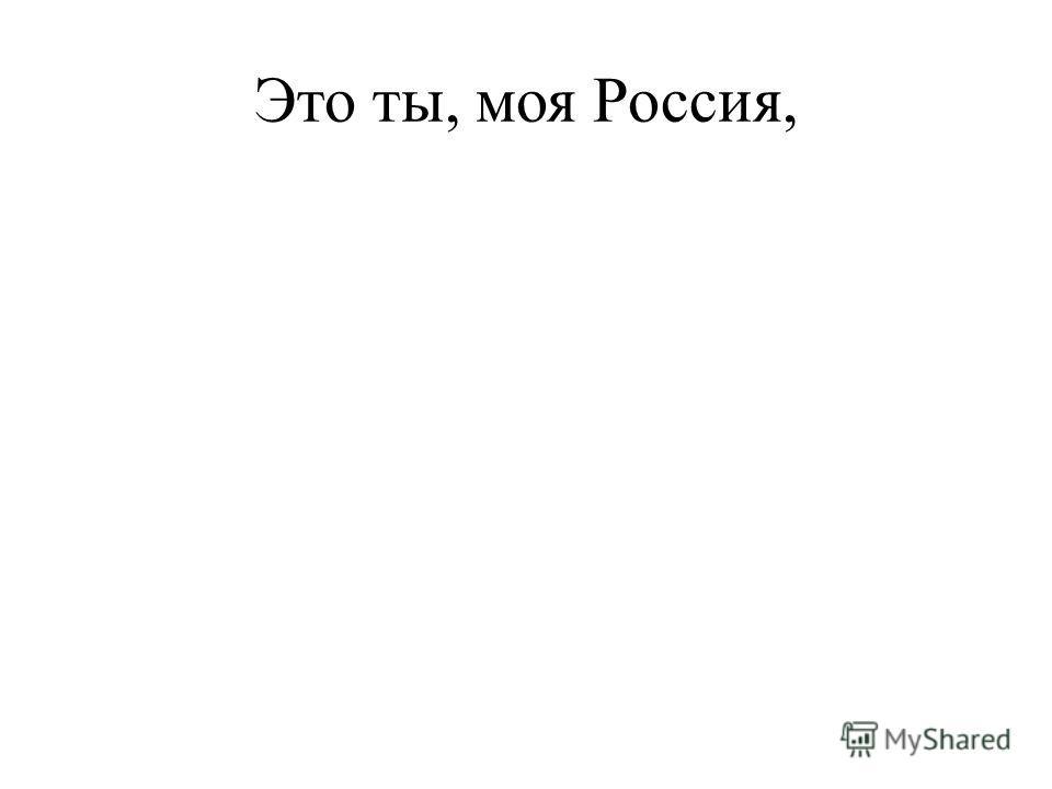 Это ты, моя Россия,
