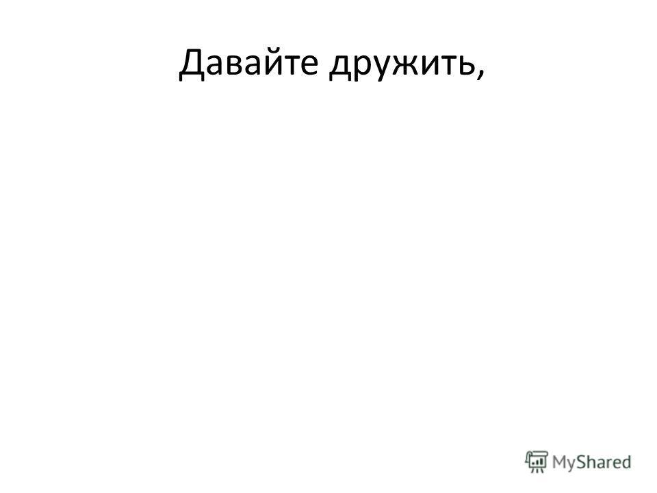 Давайте дружить,