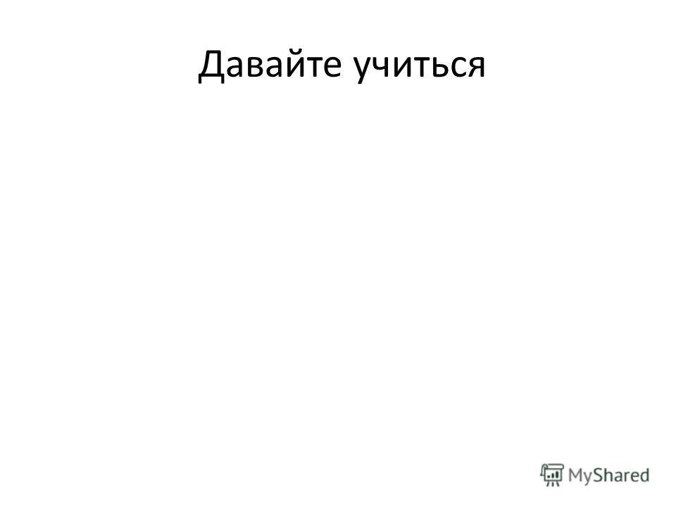 Давайте учиться