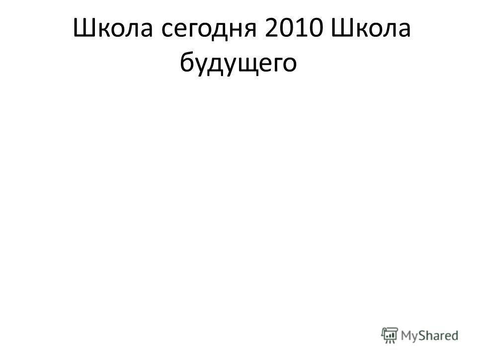 Школа сегодня 2010 Школа будущего