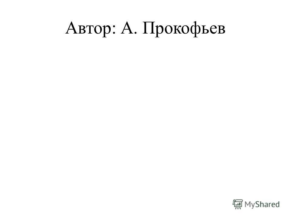 Автор: А. Прокофьев