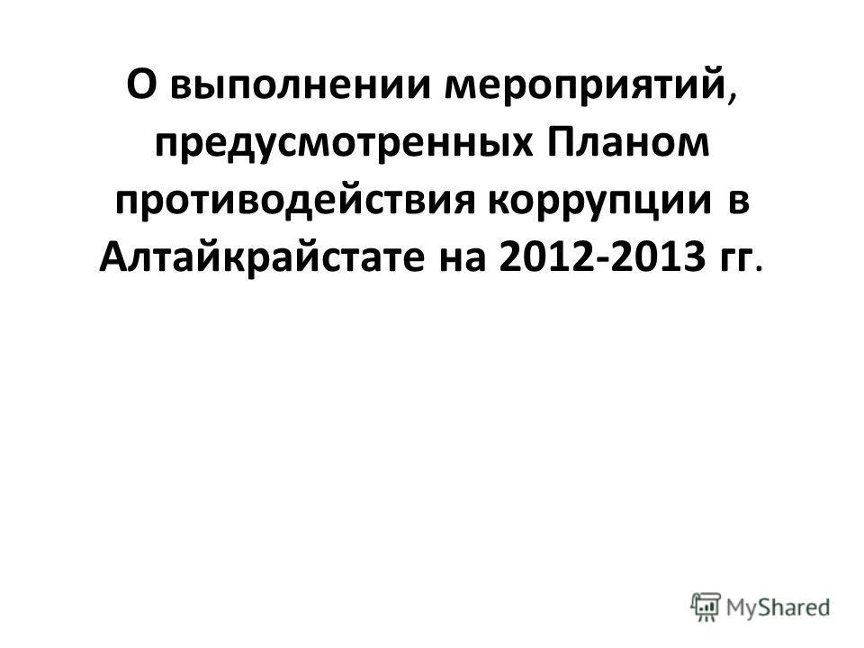 О выполнении мероприятий, предусмотренных Планом противодействия коррупции в Алтайкрайстате на 2012-2013 гг.