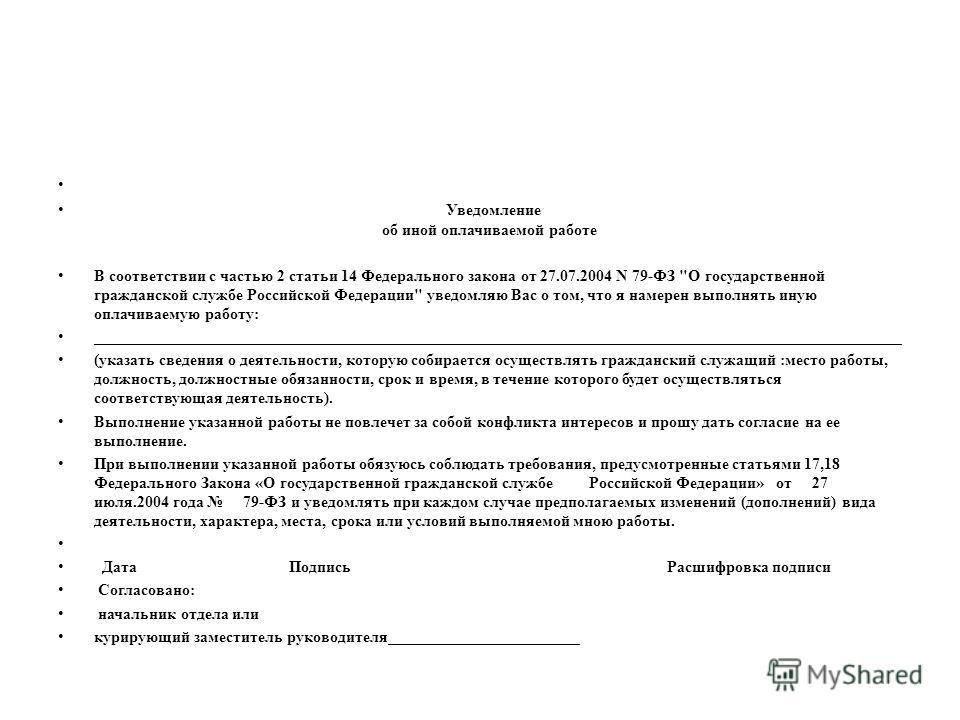 Уведомление об иной оплачиваемой работе В соответствии с частью 2 статьи 14 Федерального закона от 27.07.2004 N 79-ФЗ