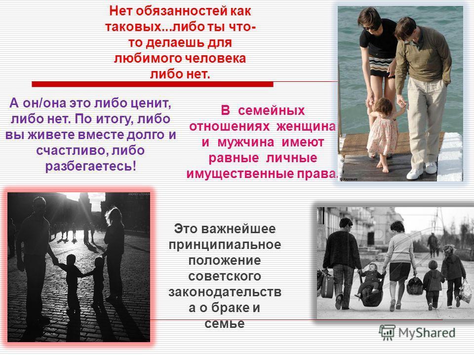 Ведь вы соединяете свою судьбу с другим человеком чтобы радовать друг друга, а не для того, чтобы соответствовать чьему-то представлению об идеальной семье. Распределение обязанностей