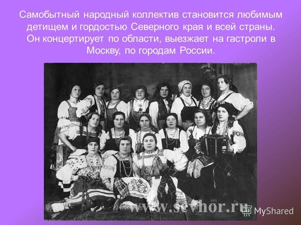 Самобытный народный коллектив становится любимым детищем и гордостью Северного края и всей страны. Он концертирует по области, выезжает на гастроли в Москву, по городам России.