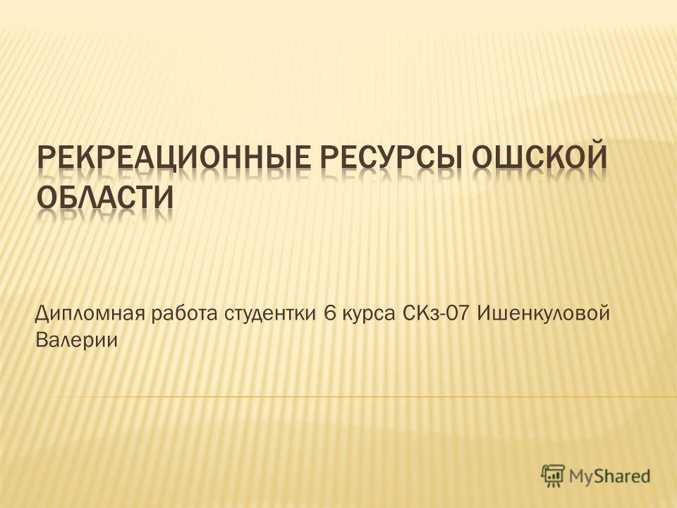 Дипломная работа студентки 6 курса СКз-07 Ишенкуловой Валерии