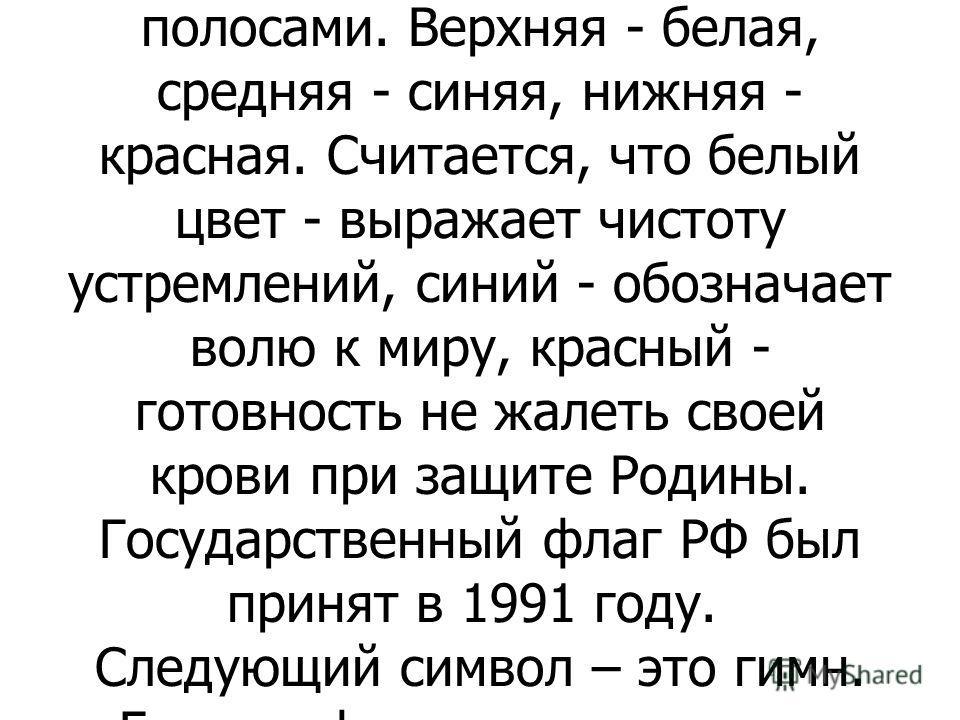 Какие символы вы можете назвать? Учитель: Государственные символы России – это флаг, герб и гимн. Вопрос классу: Что представляет собой наш государственный флаг? Учитель: Флаг Российской Федерации представляет собой прямоугольное полотнище с тремя ра
