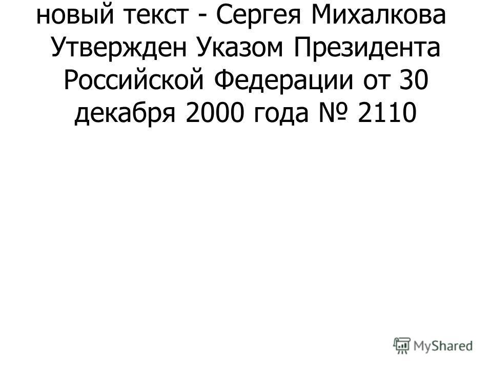 Музыка - Георгия Александрова, новый текст - Сергея Михалкова Утвержден Указом Президента Российской Федерации от 30 декабря 2000 года 2110