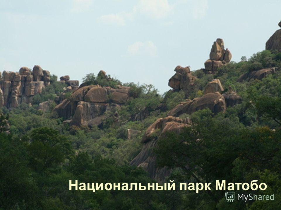 Национальный парк Матобо