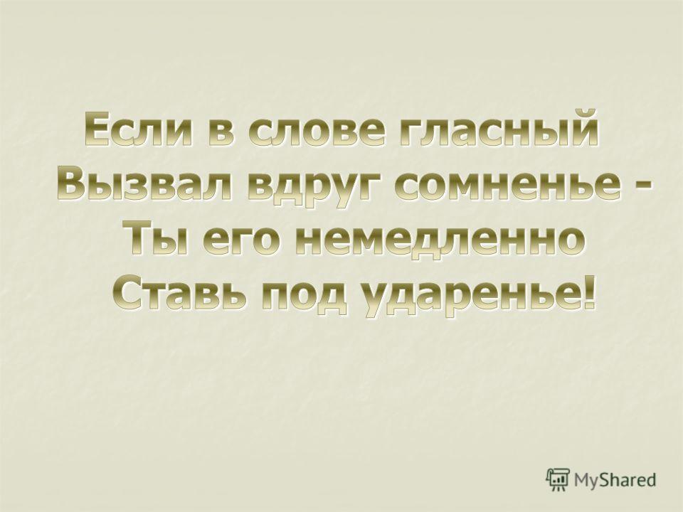 Тренажёр по русскому языку Тренажёр по русскому языку
