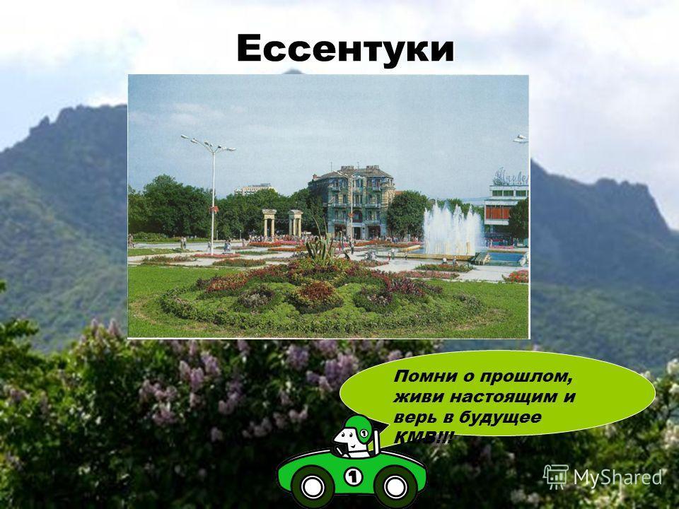 Орел является символом Пятигорска, да и, наверное, всех Кавказских Минеральных Вод. Он установлен здесь в 1903 году, к столетию образования Пятигорского курорта. Домик Лермонтова