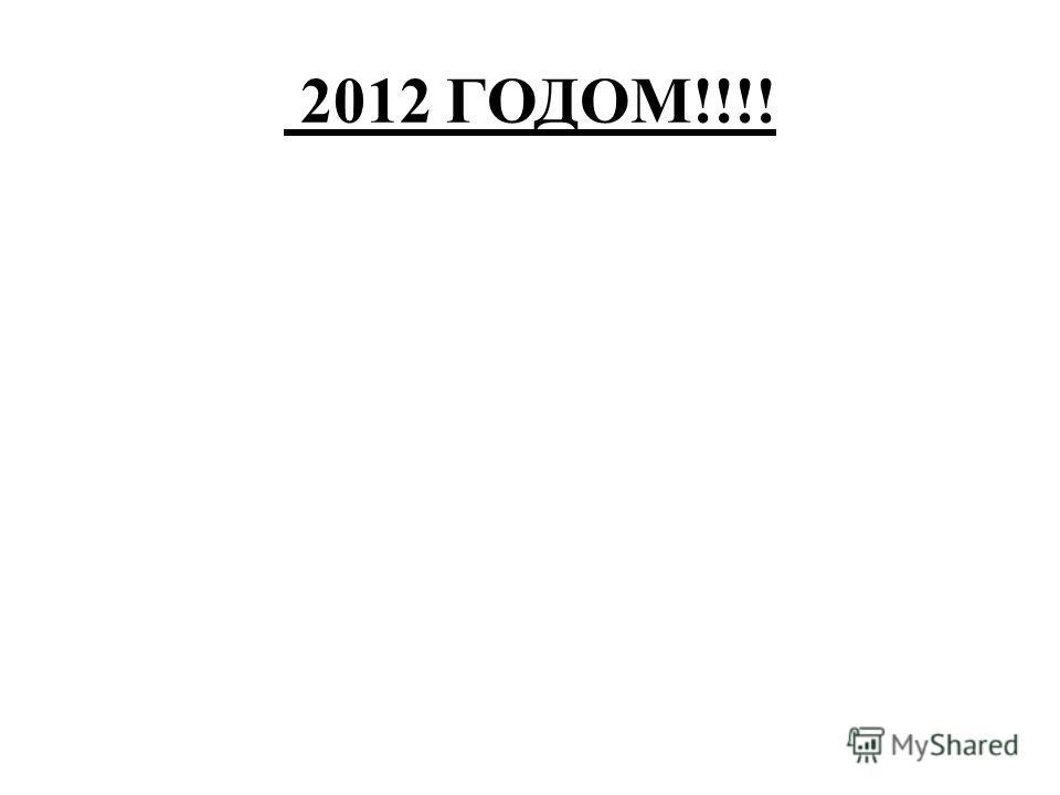 2012 ГОДОМ!!!!