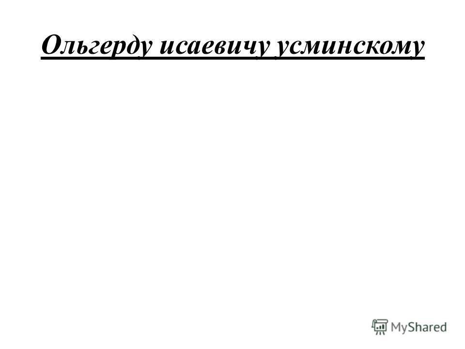 Ольгерду исаевичу усминскому