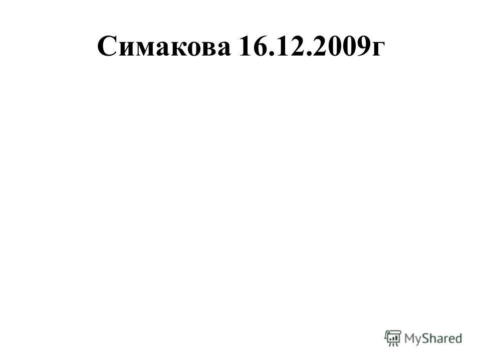 Симакова 16.12.2009г